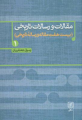 مقالات و رسالات تاريخي (بيست و هفت مقاله و رساله تاريخي)