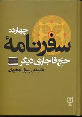 14 سفرنامه حج قاجاري ديگر