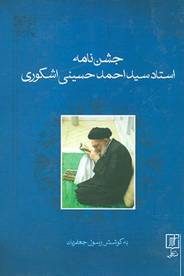جشننامه استاد سيداحمد حسيني اشكوري