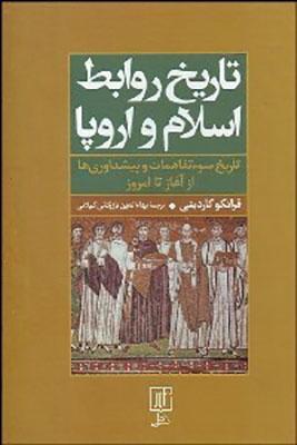 تاريخ روابط اسلام و اروپا