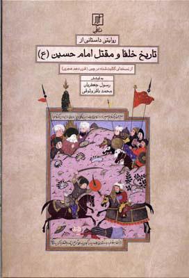روايتي داستاني از تاريخ خلفا و مقتل امام حسين (ع) از نسخهاي كتابت شده در چين (قرن دهم هجري؟)