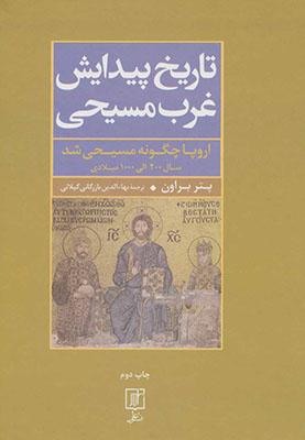 تاريخ پيدايش غرب مسيحي