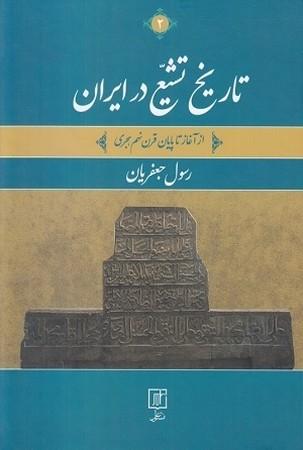 تاريخ تشيع در ايران 2 جلدي
