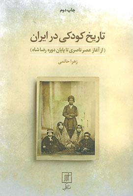 تاريخ كودكي در ايران