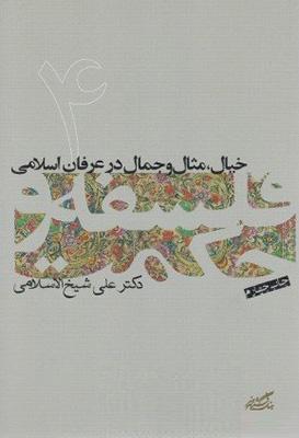 خيال، مثال و جمال در عرفان اسلامي