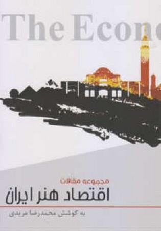 مجموعه مقالات اقتصاد هنر ايران