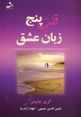 قلب پنج زبان عشق