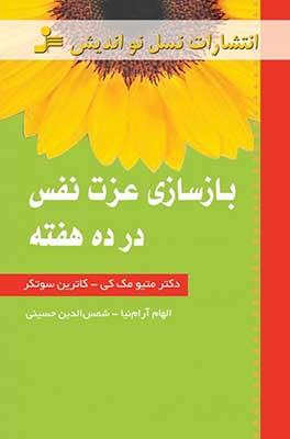 بازسازي عزت نفس در ده هفته