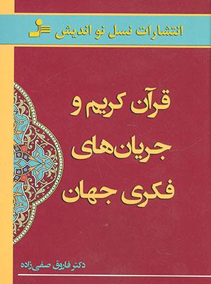قرآن كريم و جريانهاي فكري جهان