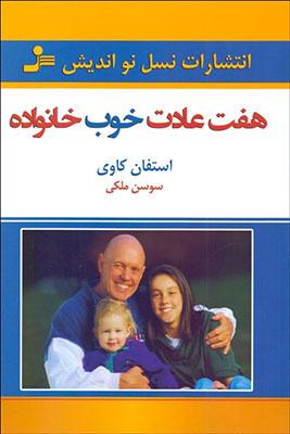 هفت عادت خوب خانواده