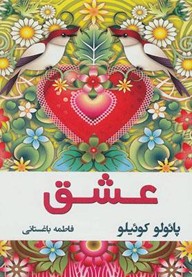 عشق: نقل قولهاي منتخب