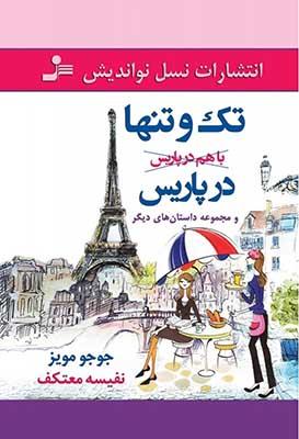 تك و تنها در پاريس و مجموعه داستانهاي ديگر