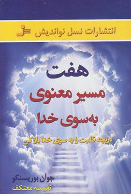 هفت مسير معنوي به سوي خدا