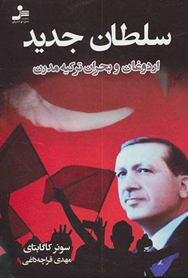 سلطان جديد اردوغان و بحران تركيه مدرن
