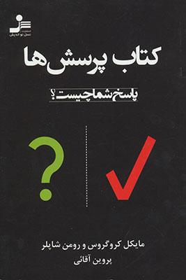 كتاب پرسش ها