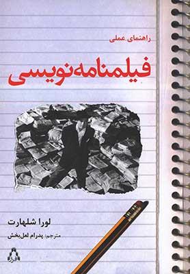 راهنماي عملي فيلمنامهنويسي