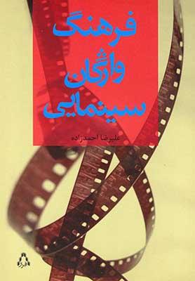 فرهنگ واژگان سينمايي
