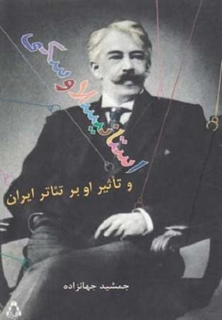 استانيسلاوسكي و تاثير او بر تئاتر ايران
