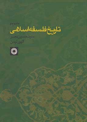 تاريخ فلسفه اسلامي (جلد 5)