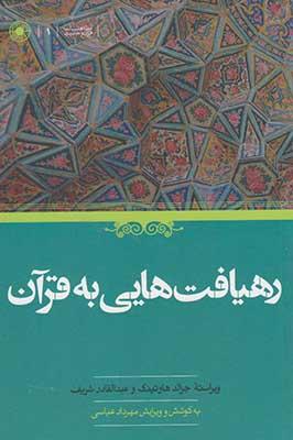 رهيافت هايي به قرآن
