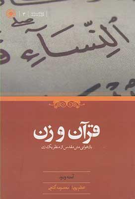 قرآن و زن