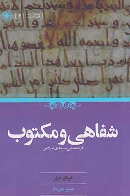 شفاهي و مكتوب در نخستين سده هاي اسلامي