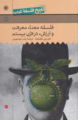 تاريخ فلسفه غرب (10) فلسفه معنا ،معرفت و ارزش