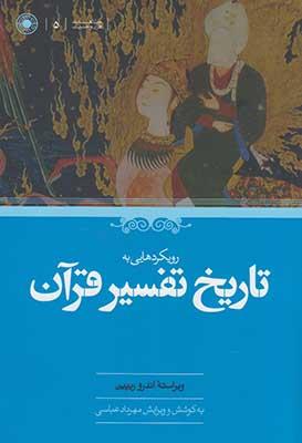 رويكردهايي به تاريخ تفسير قرآن
