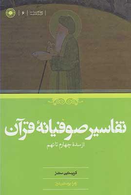تفاسير صوفيانه قرآن