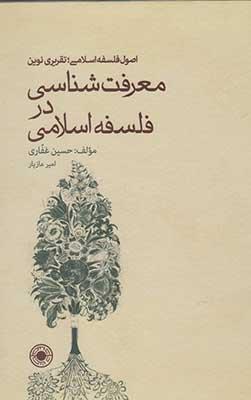 معرفت شناسي در فلسفه اسلامي