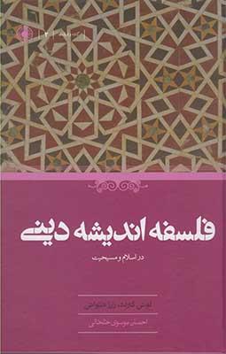 فلسفه انديشه ديني در اسلام و مسيحيت