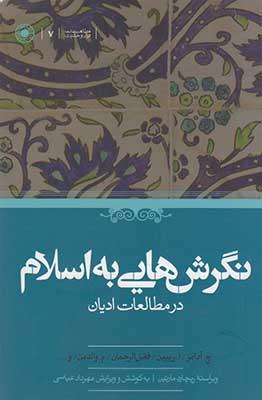 نگرش هايي به اسلام در مطالعات اديان
