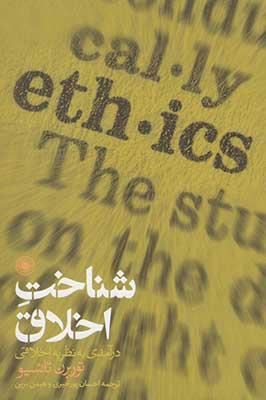 شناخت اخلاق درآمدي به نظريه اخلاقي
