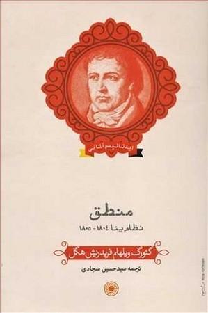 منطق : نظام ينا 1805-1804
