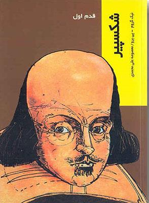 قدم اول / شكسپير