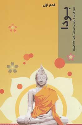قدم اول (بودا)