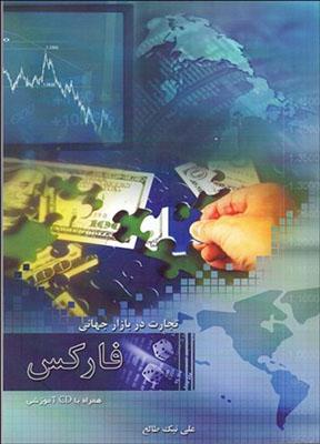 تجارت در بازار جهاني فاركس