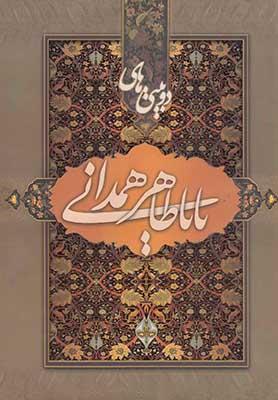 دوبيتيهاي باباطاهر، بر اساس نسخه وحيد دستگردي و ساير نسخ معتبر