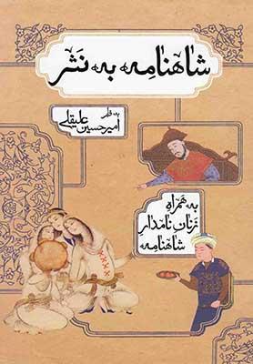 شاهنامه به نثر (داستانهاي شاهنامه به همراه زنان نامدار شاهنامه)