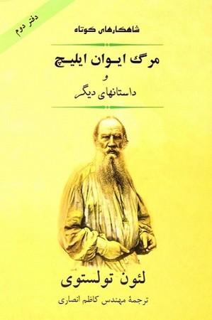 مرگ ايوان ايليچ و داستان هاي ديگر ( دفتر دوم )