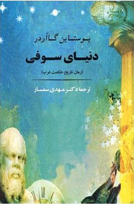 دنياي سوفي: رمان تاريخ حكمت غرب