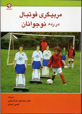 مربيگري فوتبال در رده نوجوانان