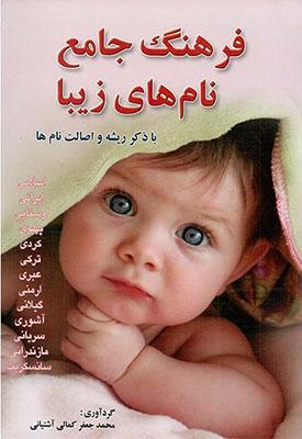 فرهنگ جامع نامهاي زيبا (همراه با ذكر ريشه و اصالت نامها)