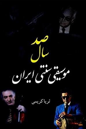 صد سال موسيقي سنتي ايران
