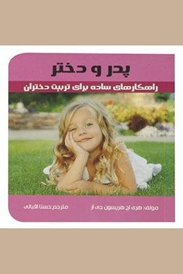 پدر و دختر: راهكارهاي ساده براي تربيت دختران