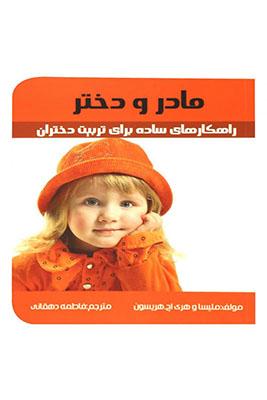 مادر و دختر: راهكارهاي ساده براي تربيت دختران
