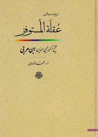 ترجمه و متن عقله المستوفز