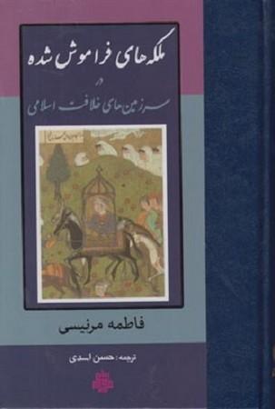 ملكه هاي فراموش شده در سرزمين هاي خلافت اسلامي