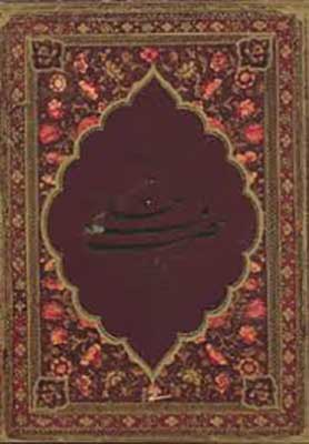 مناجات منظوم منسوب به حضرت علي (ع)