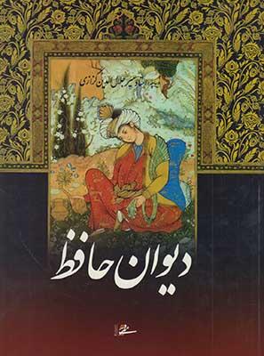 ديوان حافظ فارسي - انگليسي
